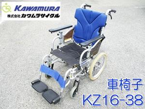 KAWAMURA カワムラサイクル 車椅子 車イス KZ16-38 安全ベルト 座シート欠品 アルミ 背折れ 介助型 介護 【店頭引き取り可】