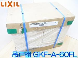 【新品・未使用】 LIXIL リクシル 吊戸棚 GKF-A-60FL アイボリー GKシリーズ 木製キャビネットキッチン セクショナルキッチン ●長期保管品