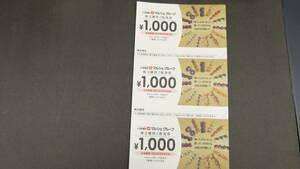 ★☆☆GOL☆マルシェグループ 株主優待券 1000円×3 有効期限2021年12月末まで ☆★