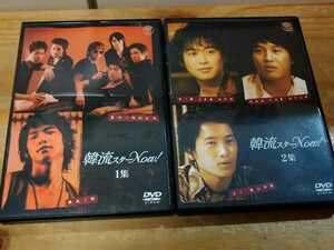 韓流スターNOW! 1集 2集 DVD まとめて 2点 SHINHWA ピ(Rain) チャ・テヒョン キム・ジェウォン チソン