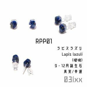 【送料無料・即決】RPP01 ピアス ラピスラズリ 瑠璃 9月 12月 誕生石 天然石 パワーストーン 樹脂ピアス ハンドメイド 03ixx
