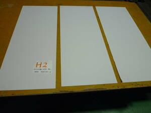 【送料無料】H2 ステンレス板 厚み0.8mm 753×300 3枚セット 片面♯400研磨 端材 SUS304 DIY SUS板 BA材