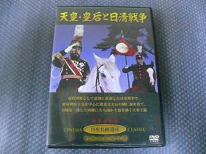 [ стоимость доставки 385 иен ]DVD небо .*. после . день Kiyoshi война новый восток . фильм война фильм . произведение выбор