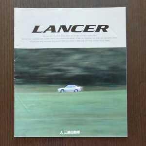 三菱 ランサー カタログ 平成7年 グッドラン ランサー誕生 旧車