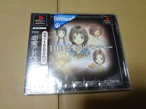 SIMPLE1500シリーズ Vol.81 THE 恋愛アドベンチャー おかえりっ! プレイステーション 未開封
