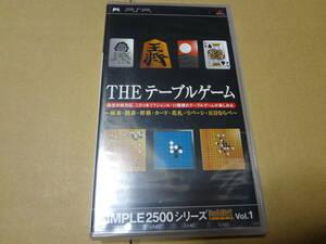 SIMPLE2500シリーズ ポータブル Vol.1 THE テーブルゲーム PSP 未開封