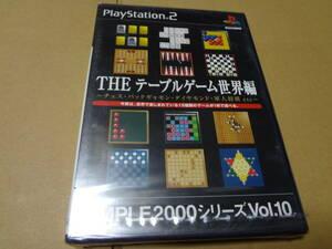 SIMPLE2000シリーズ Vol.10 THE テーブルゲーム 世界編 チェス・バックギャモン・ダイヤモンド・軍人将棋 etc PS2 未開封