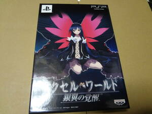 アクセル・ワールド 銀翼の覚醒 初回限定生産版 PSP 未使用