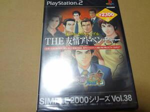 SIMPLE2000シリーズ Vol.38 漢のためのバイブル THE 友情アドベンチャー 炎多留・魂 PS2 未開封