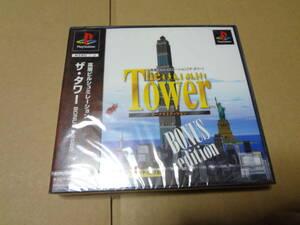 ザ・タワー ボーナスエディション プレイステーション 未開封