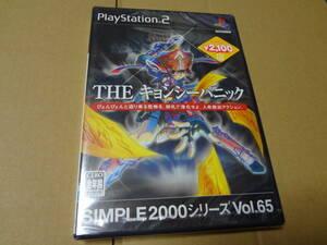 SIMPLE2000シリーズ Vol.65 THE キョンシーパニック PS2 未開封