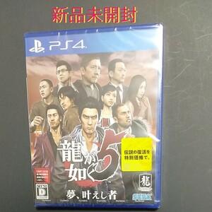 龍が如く5 夢、叶えし者  PS4