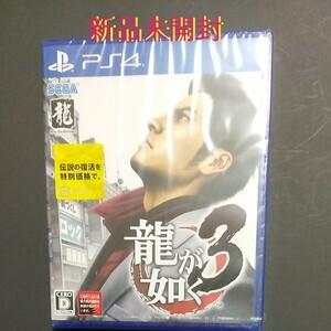 龍が如く3  PS4