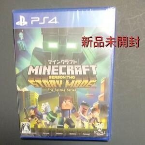 マインクラフトストーリーモード PS4 新品未開封