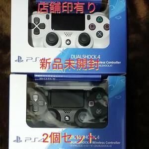 純正PS4コントローラー DUALSHOCK4 2個セット  ジェットブラック グレイシャーホワイト 店舗印有り
