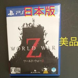 ワールドウォーZ PS4 日本版