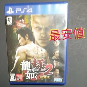 龍が如く極2 PS4 最安値