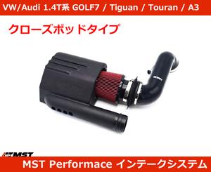【 エアインテークキット 】 VW GOLF7 / Audi A3 1.4T MST Performance エアフィルター エアクリ TIGUAN / TOURAN / Beetle