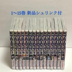 ブルーロック 1~15巻 既巻全巻セット 新品未開封 シュリンク付き