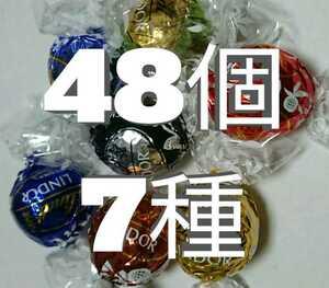 48個 7種 リンツ リンドールチョコレート アソート詰め合わせ