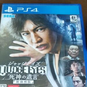 【PS4】 JUDGE EYES:死神の遺言 [通常版] ジャッジアイズ 龍が如く 木村拓哉 キムタク