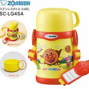 象印 アンパンマン ステンレスボトル 水筒 子供用 2way ZOJIRUSHI アンパンマン水筒 新品未使用 送料無料