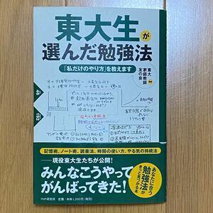 東大生が選んだ勉強法 「私だけのやり方」 を教えます/東大家庭教師友の会 【編著】
