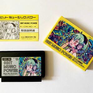 ファミコン 8Bit Music Power Famicom FC NES 8ビット ミュージックパワー
