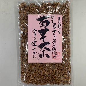 【国産】無農薬 菊芋茶 炭火乾燥 天日干し