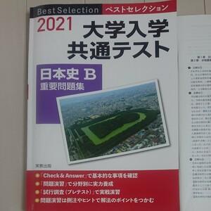 大学共通テスト日本史B 重要問題集