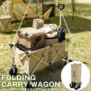 DOD フォールディングキャリーワゴン ページュ C2-46T