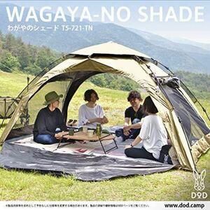 DOD わかやのシェード  ワンタッチテント  タープテント  キャンプ用品  ファミリーテント
