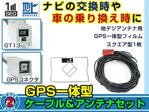 メール便送料無料 GPS一体型 フルセグ フィルムアンテナコードセット アルパインナビ/日産 デイズルークス フィルムエレメント GT13