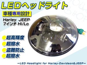 最新型 7インチ ハーレー / ジープ 純正タイプ LED ヘッドライト Harley/JEEP ユニット ライト 40~30W 高品質!高輝度白色!