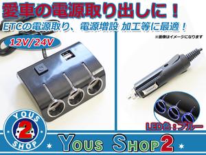 12V~24V 兼用!光る 3連 シガーソケット + USB 2ポート ブラック USB電源 高輝度LED搭載 スマホ タブレット 充電器 シガーライター LED