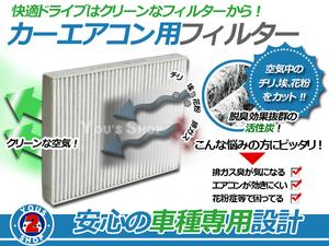 交換用 エアコンフィルター ホンダ フリード GB3/GB4 H26.4~ 花粉 ホコリ の除去に エアフィル 脱臭 防臭