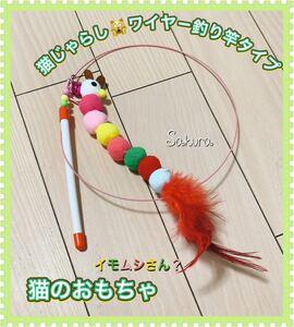 猫のおもちゃ 全長約100cm以上!イモムシさん?ワイヤー釣り竿タイプの猫じゃらし