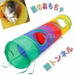 猫のおもちゃ 猫トンネル キャットトンネル