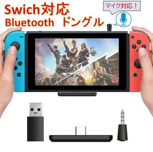 【新品】【マイク対応】任天堂Switch・ソニーPS4対応Bluetooth5.0対応ドングル/サウンド、マイク音声ワイヤレス接続
