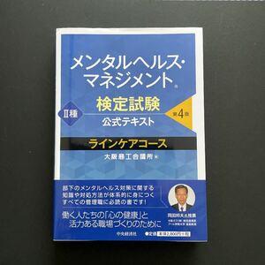 【新品】メンタルヘルスマネジメント検定試験公式テキスト2種ラインケアコース/大阪商工会議所