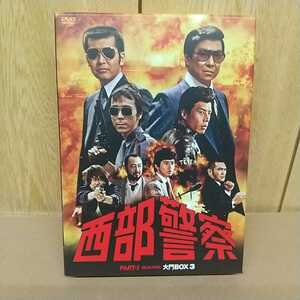 used DVD 6枚組 西部警察 PART-1 selection 大門BOX3 送料込み DVD-BOX