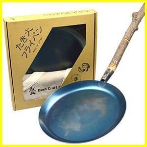【最安×即決】Craft(ブッシュクラフト) 10-03-orig-0002 たき火フライパン VV-011 Bush