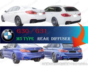 ● BMW 5 G30 G31 523d 523i 530e 530i 540i xDrive Mスポーツ → M5 TYPE 2017~ リア バンパー スポイラー ディフューザー ツーリング