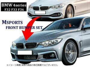 ● BMW 4 F32 クーペ 420i 435i 3N20 4B30 3R30 → M スポーツ フェイス チェンジ 2013~ フロント バンパー フォグ グリル 51118060877