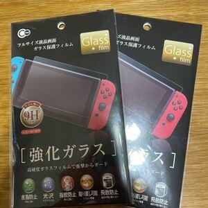 Nintendo Switch ガラス保護フィルム
