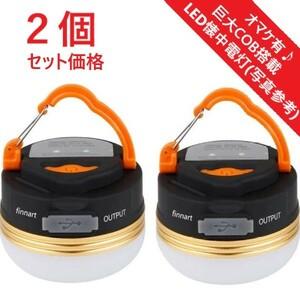 【2個セット(おまけ付き)】最新 防水 LEDランタン USB充電式 1800mAh 登山 夜釣りキャンプ 勉強 アウトドア ランタン