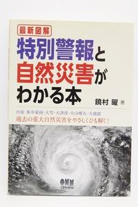 [s46] 特別警報と自然災害がわかる本(最新図解) 著:饒村曜(気象予報士) 平成27年 オーム社