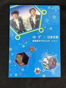 【ゆず】日本生命コラボ 楽曲制作プロジェクト ヒカレ CDアルバム 初回限定版 《未使用》送料198円〈CD・ゆず〉
