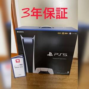 プレイステーション5 PlayStation5 Digital CFl-1100B01 3年保証