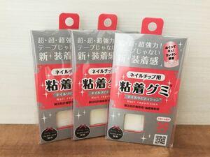 ネイルチップ用 粘着グミ 30枚(3シート)×3個 ネイルリピティション